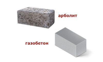 Арболит или газобетон что лучше?