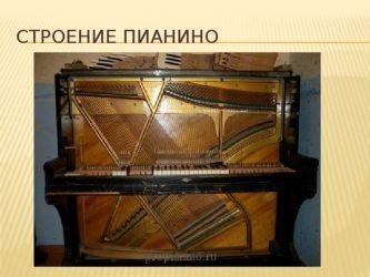 Какой металл находится в пианино?